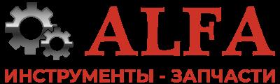 ALFA Инструменты